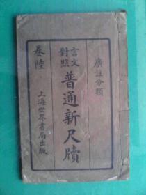 民国旧书普通新尺牍1925年