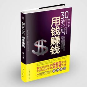 """30岁之后.用钱赚钱:""""而立之年""""启动你的创富计划吧!"""