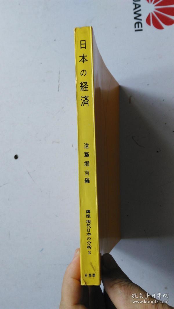 日文原版   讲座  现代日本の分析    日本の経済   第2卷   昭和36年1月  一版一刷  【作者签赠本】