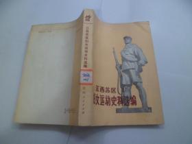江西苏区妇女运动史料选编