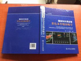 腹部和外周血管彩色多普勒诊断学(第3版)作者签名本 大16开精装 正版