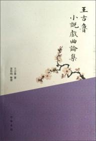 王古鲁小说戏曲论集