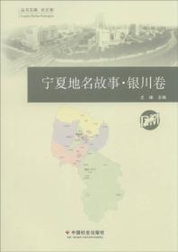 宁夏地名故事——银川卷