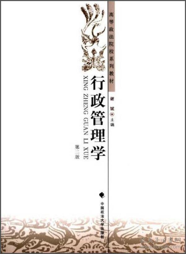 行政管理学(第二版)/高等政法院校系列教材