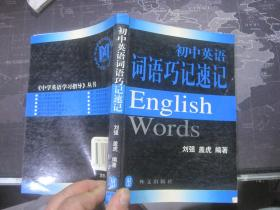 初中英语词语巧记速记