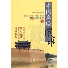 中国名城风水