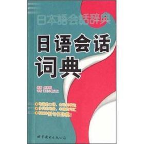 日语会话词典
