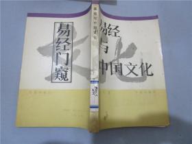 易经门窥:《易经》与中国文化