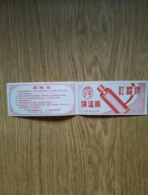 """广州老""""红棉""""牌 保温瓶 合格证(1969年11月)"""