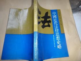 中国近代法律思想史略法学家