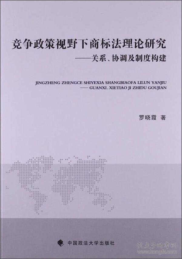 竞争政策视野下商标法理论研究:关系、协调及制度构建