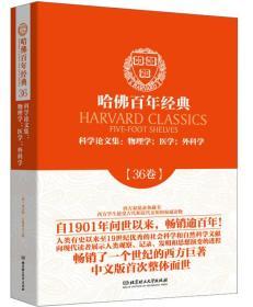 哈佛百年经典(36卷)·科学论文集:物理学,医学,外科学