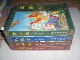 四大名著(红楼梦  三国演义  水浒传  西游记)儿童版·绘图    (注明:此套书只发快递!)