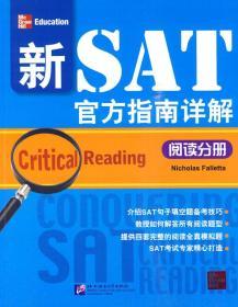 新SAT官方指南详解:阅读分册