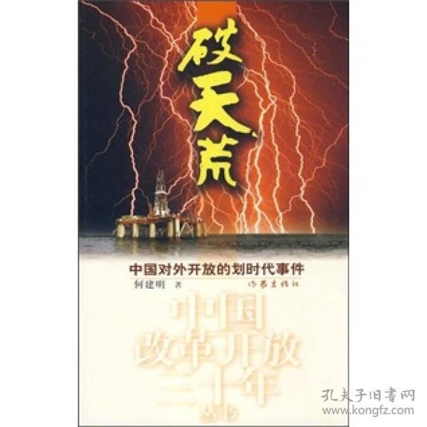 破天荒:中国对外开放的划时代事件
