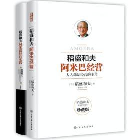 稻盛和夫(两册)(阿米巴经营、阿米巴经营实践)
