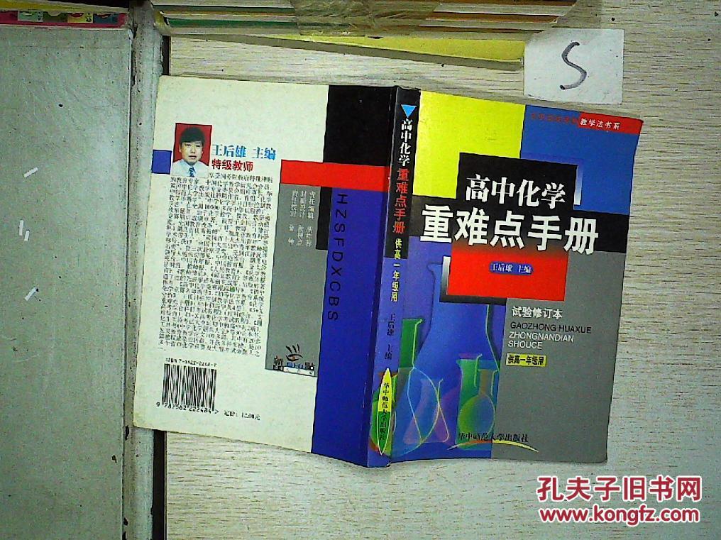【图】高中化学重难点手册(供高一图片用)