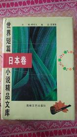 世界短篇小说精品文库 日本卷 精装 私藏品好