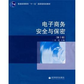 普通高等教育十一五国家级规划教材:电子商务安全与保密(第2版)