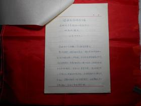 谷牧副总理在上海召开的三市进出口工作会议上的总结报告 (天津市副市长杜新波的秘书、外贸局主任张鹤翔 整理手稿)