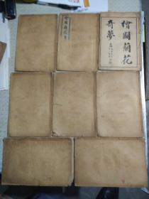 绘图兰花奇梦 上海中一书局受古书店 八册八卷68回全