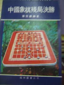 老棋书:中国象棋残局决胜 80年版,包快递