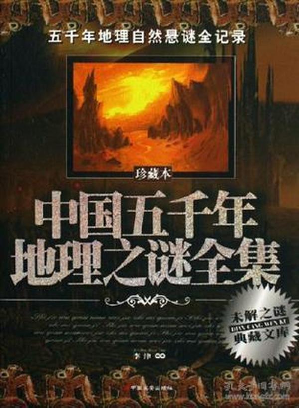 中国五千年地理之谜全集