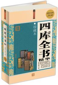四库全书精华 珍藏本