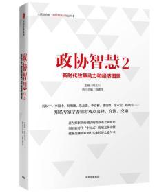 政协智慧2:新时代改革动力和经济图景