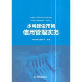 水利建设市场信用管理实务