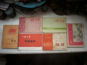 1975年【年画缩样】3本不同!83.84.85年【年历月历缩样】3本不同!不单挑,6册合售!1983年的缺封底