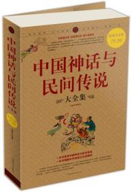 中国神话与民间传说大全集*