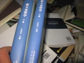 新大众哲学(上下册)精上册缺第一张空百页
