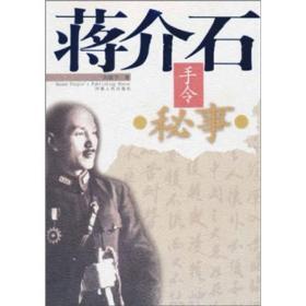 蒋介石手令秘事