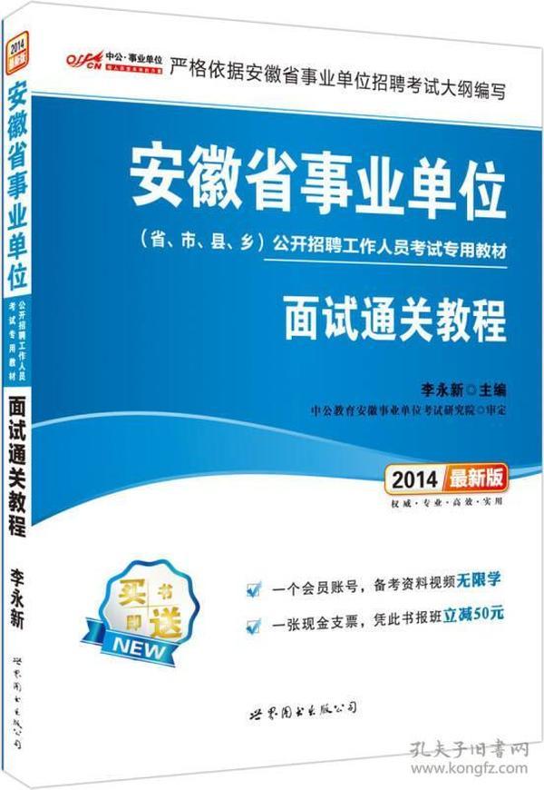 中公版·2014安徽省事业单位公开招聘工作人员考试专用教材:面试通关教程(新版)
