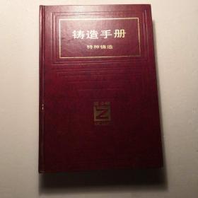 铸造手册~第6卷~特种铸造(精装本)