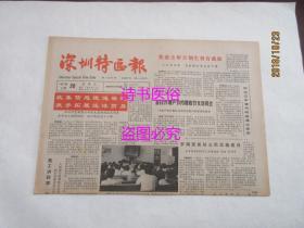 老报纸:深圳特区报 1987年2月20日 第1254期——改革开放给宝安注入活力,农村经济出现四大变化
