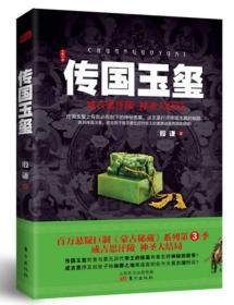 T-传国玉玺:成吉思汗陵,神圣大结局