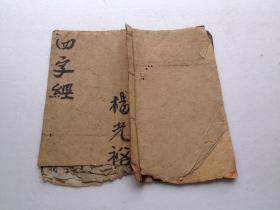 《四字经帖》光绪二十五年重刊、泸县宏道堂、本堂开设泸州钮子街采买上等纸张发售。。。。。