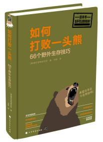 如何打败一头熊:66个野外生存技巧
