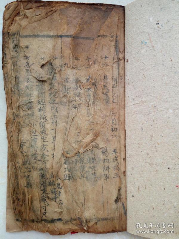 少见,用丝绸还是什么棉纸刻印的一本经书,儒范归宗