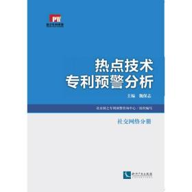 社交网络分册-热点技术专利预警分析