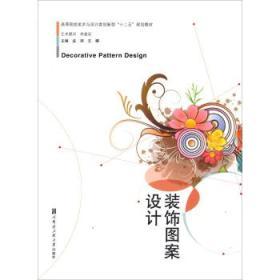 """装饰图案设计/高等院校美术与设计类创新型""""十二五""""规划教材"""