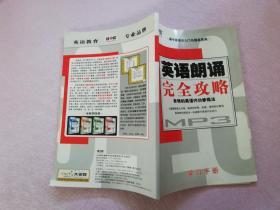 英语朗诵完全攻略 学习手册【实物拍图】
