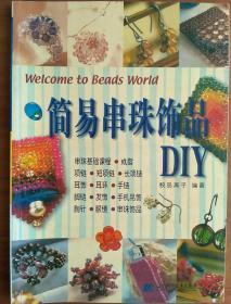简易串珠饰品DIY