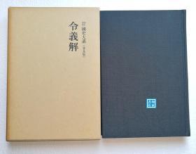【令义解】 日本国史大系 吉川弘文馆1974年  《养老令》之注释