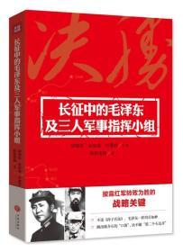 长征中的毛泽东及三人军事指挥小组