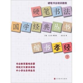 楷书孝经(下硬笔书法培训教程)/硬笔书法国学经典丛书
