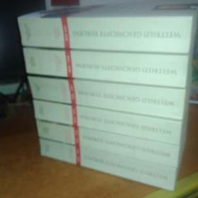 """WELTBILD    GESCHICHTE   EUROPAS   (1-6)册全  图文版"""""""