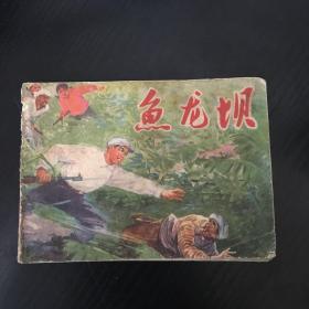 连环画:鱼龙坝(1973年五月二版三印)